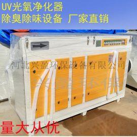 UV光氧催化空气净化器VOC废气处理工业净化器