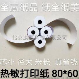 小管芯热敏纸80*80,小胶芯收银纸80mm