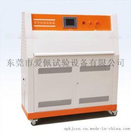 防紫外线耐候测试机、紫外线耐候试验箱直销厂家