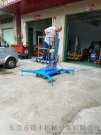 6米单桅柱式铝合金升降平台 电动升降平台厂家直销