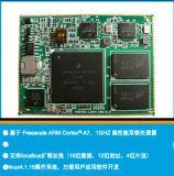 7D工業核心板支持EtherCAT可定製