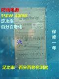 12V30A-33Aled直流防雨电源24V15A-16.6A防水电源发光字开关电源