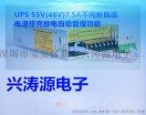 网桥通讯UPS应急48V7.5A不间断变压器后备电池充电开关电源