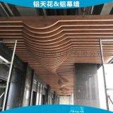 仿木纹弧形铝天花 吊顶造型木纹弧形铝天花