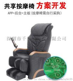 共享按摩椅软硬方案开发+APP+控制后台+PCBA
