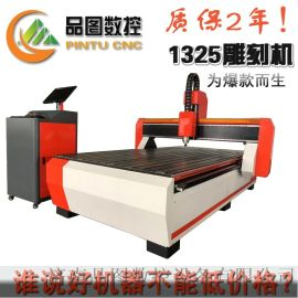 品图数控PT1325全自动木工广告雕刻机