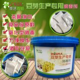 粉剂豆芽消毒剂 豆芽生产专用 杀菌增白