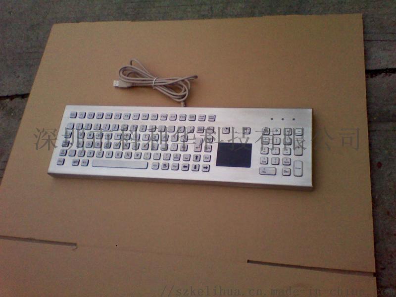 科利华触摸查询机台式键盘K-288C