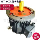立式凉水塔电机,YCCL100L2-4/3kw立式凉水塔电机
