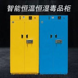 智能实验室药品柜 毒品柜