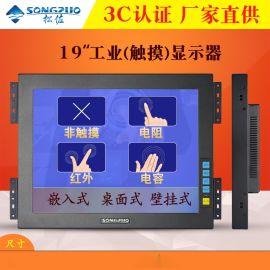 松佐19寸工业显示器正屏嵌入式显示器工控触摸显示屏