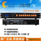 程达led显示屏高清视频处理器AMS-MVP600 led全彩显示屏
