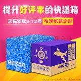 广州纸箱厂,广州彩箱厂,广州彩箱定做厂家