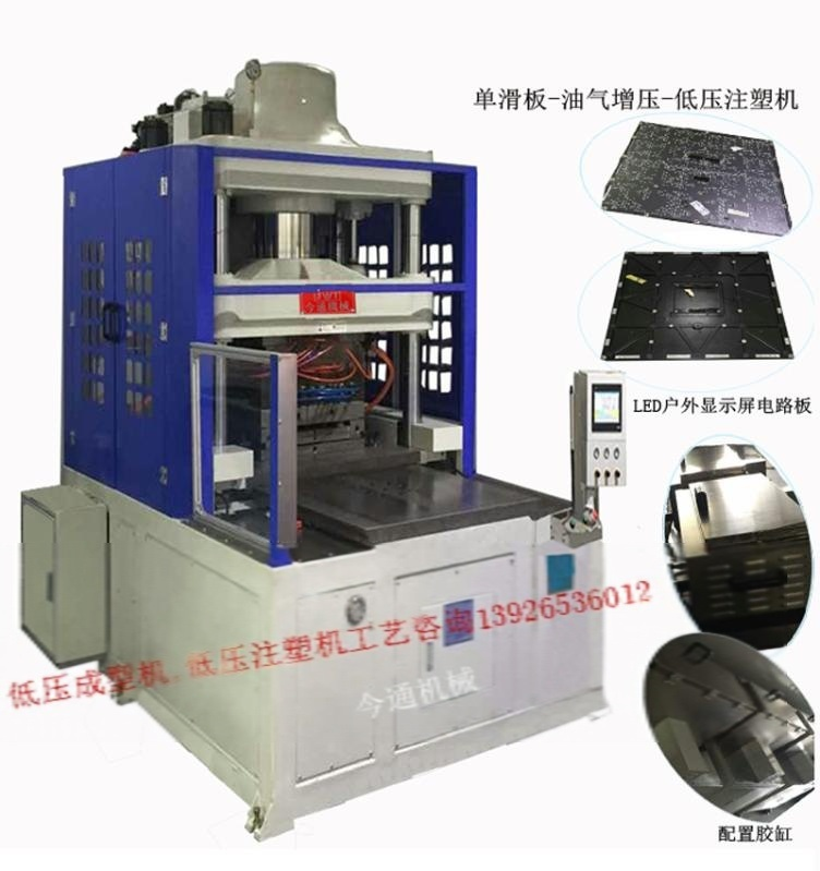 LED注塑机,PCB板注塑机,电路板注塑机,单滑板低压注塑机,低压成型机