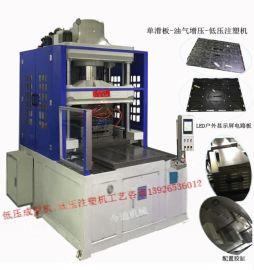 LED注塑機,PCB板注塑機,電路板注塑機,單滑板低壓注塑機,低壓成型機