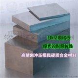 熱擠壓模硬質合金 進口鎢鋼板HA60耐磨鎢鋼 HA70衝壓模具鎢鋼材料
