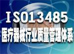 江西南昌ISO13485认证咨询优惠服务