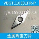 上海批发走心机走刀机小零件加工车刀片VBGT110301R金属陶瓷车刀片