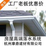 九江别墅屋面铝合金天沟PVC天沟落水系统落水管落水槽