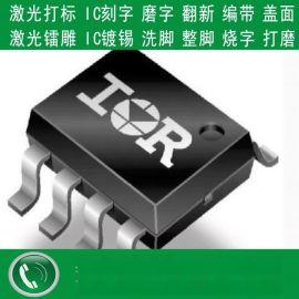 深圳专业SOP系列IC磨字IC刻字IC编带加工