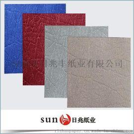 厂家直销特种纸 托尔斯珠光纸  花纹包装纸 压纹纸