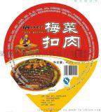 蒸菜扣肉封碗封口包裝機