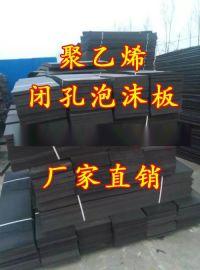 聚乙烯闭孔泡沫板 1100泡沫板
