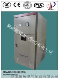 电容补偿柜的优势 自动投切电容器组提高功率因数