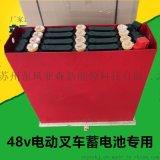 电动叉车电瓶蓄电池48v560ah动力电池组