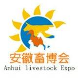 2017安徽畜牧展