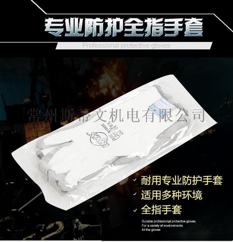 塗層浸膠工業工作勞保用品手套
