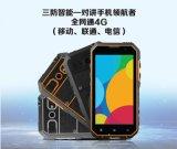 HG05 4G智慧超薄三防手機