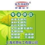 供应UnchemUN-303水性手感剂皮革助剂油蜡感水性手感剂