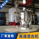 200升高速混合機 小型混凝土攪拌機 定製生產高速混合機