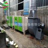 UV光氧催化 廢氣處理設備 光氧淨化箱 光氧設備
