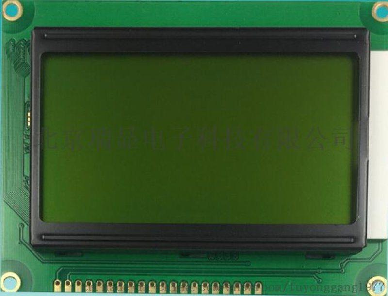液晶屏12864B中文字库