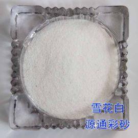 云南白砂生产基地,南方雪花白彩砂价格,贵州雪花白彩砂基地