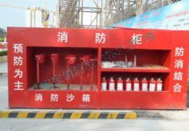 定做各种工地消防柜,工地组合消防柜厂家