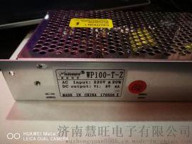 工控设备电源5V4A12V0.5A24V3A