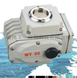 新品WY-05电动执行器