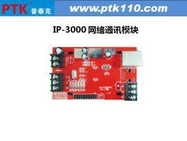 IP-3000 IP网络通讯模块