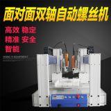 螺丝机械制造设备 自动锁螺丝机生产厂家 自动锁螺丝机器人原理