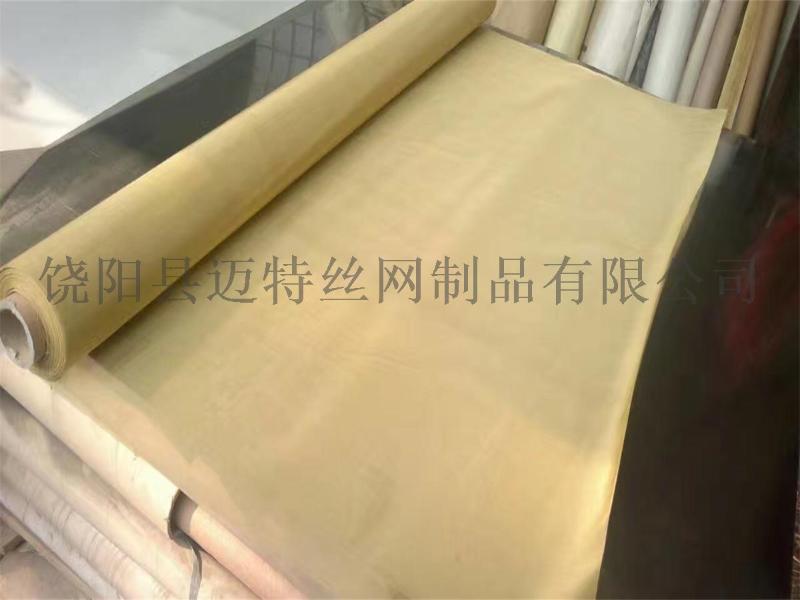 核工业  铜网、黄铜丝布、  黄铜编织网