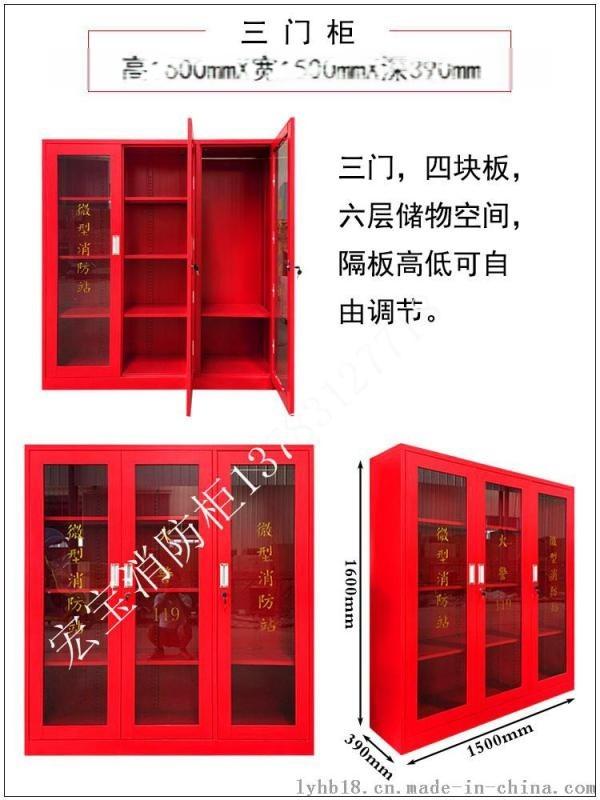 工地消防柜消防器材柜 钢制消防柜 13款供选 可定制加工13783127718