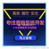 双轨直销层碰奖金系统,双轨直销奖管理算系统,双轨量碰结算会员系统