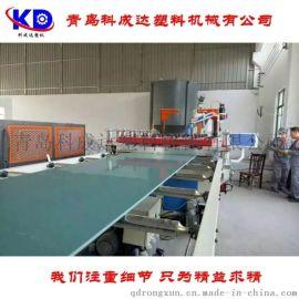 PVC建筑模板生产线设备