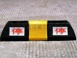 西安橡膠擋車器,阻位限位倒車墊 防撞定位器找明通