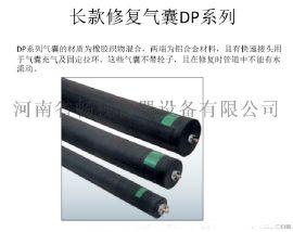 进口气囊 长款修复气囊DP系列200-800mm管道
