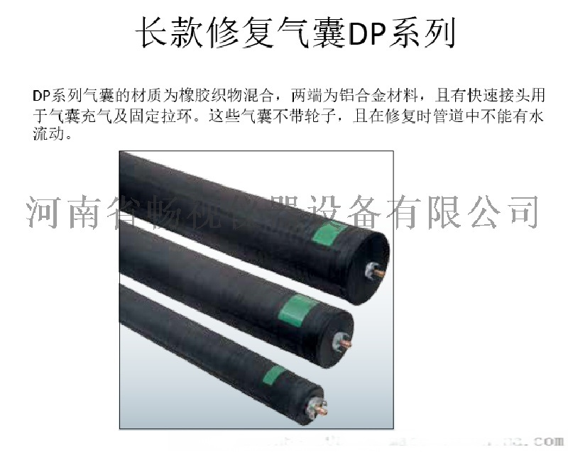 進口氣囊 長款修復氣囊DP系列200-800mm管道