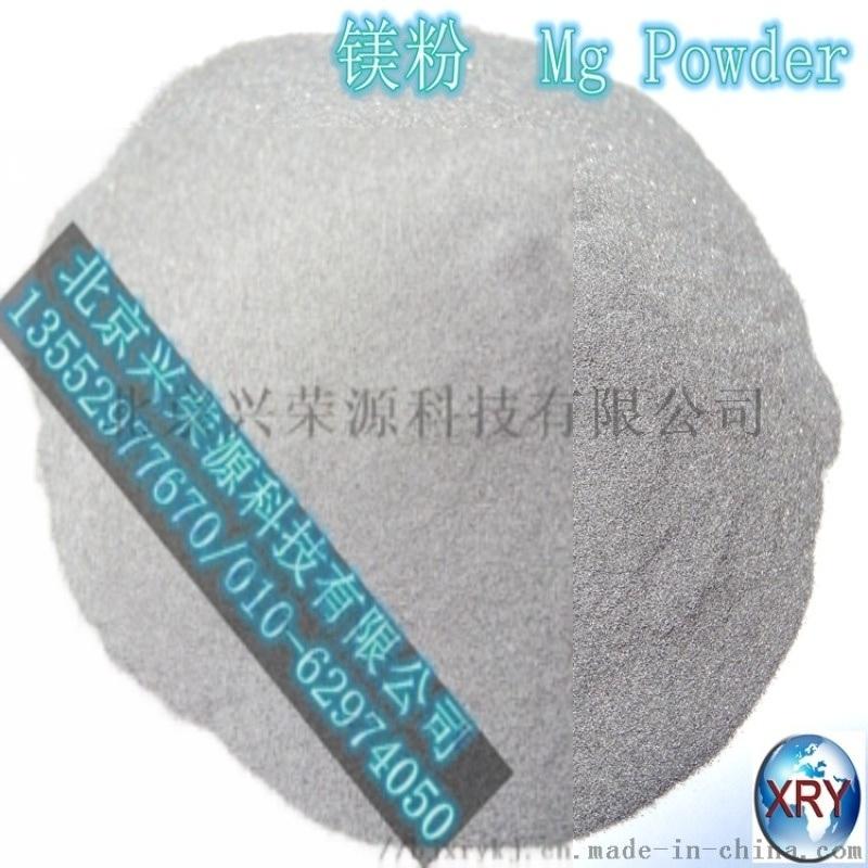 镁粉,焊材用镁粉,药芯焊丝用镁粉
